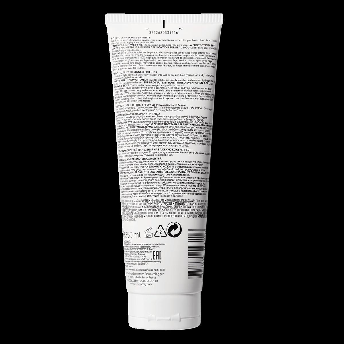 La Roche Posay ProductPage Sun Anthelios Wet Skin Gel Dermo Pediatrics